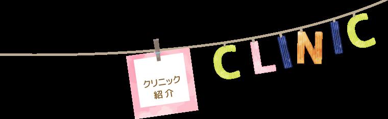 クリニック紹介 CLINIC