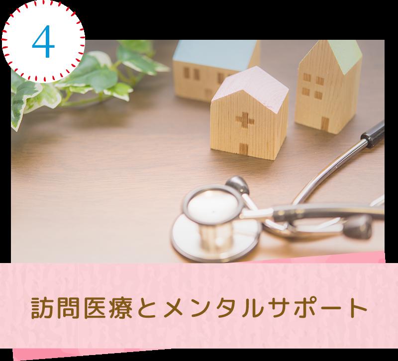 4. 訪問医療とメンタルサポート