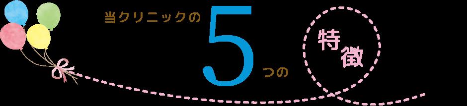 当クリニックの5つの特徴